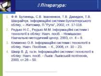 Література: Ф.Ф. Бутинець, С.В. Івахненков, Т.В. Давидюк, Т.В. Шахрайчук. Інф...