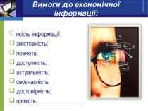 Вимоги до економічної інформації: якість інформації; змістовність; повнота; д...