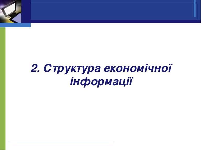 2. Структура економічної інформації