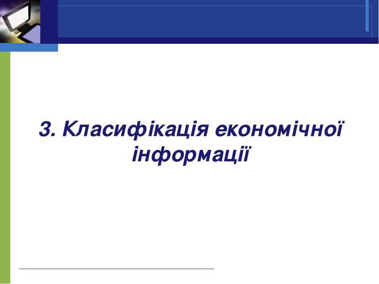 3. Класифікація економічної інформації