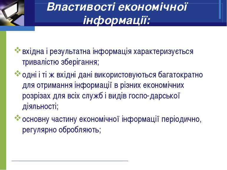 Властивості економічної інформації: вхідна і результатна інформація характери...