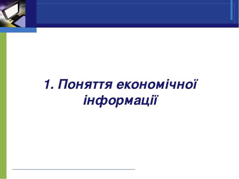 1. Поняття економічної інформації
