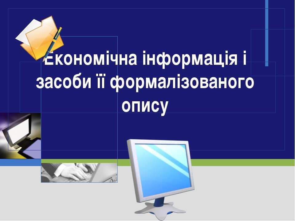 Економічна інформація і засоби її формалізованого опису Інформатика 9