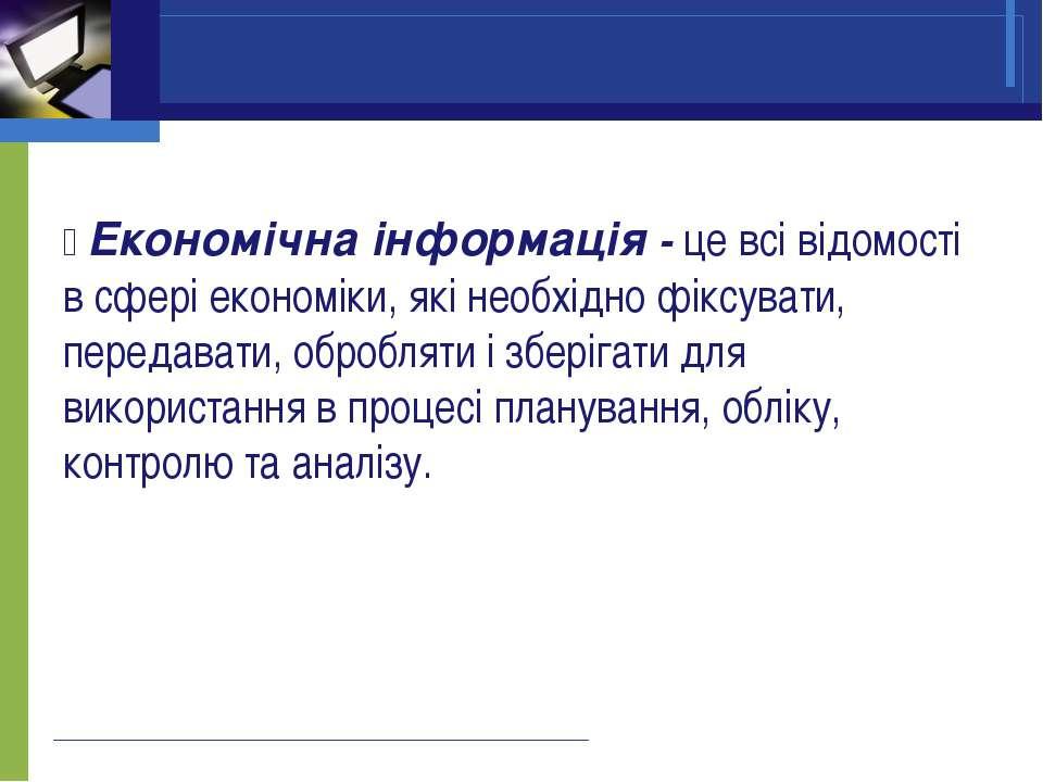 Економічна інформація - це всі відомості в сфері економіки, які необхідно фік...