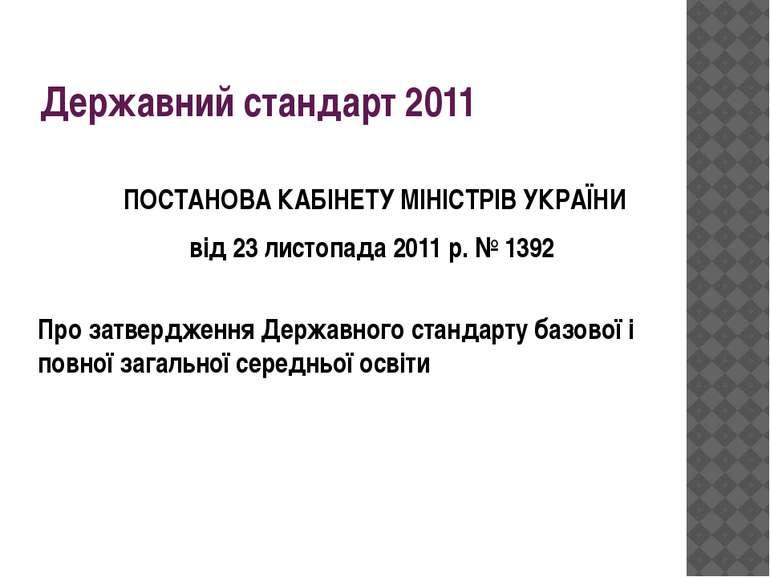 Державний стандарт 2011  ПОСТАНОВА КАБІНЕТУ МІНІСТРІВ УКРАЇНИ від 23 листопа...