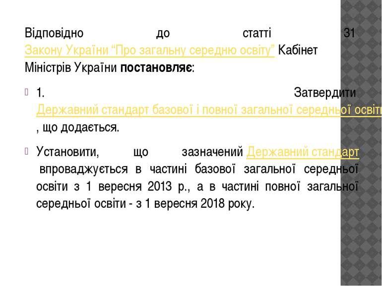 """Відповідно до статті 31Закону України """"Про загальну середню освіту""""Кабінет ..."""