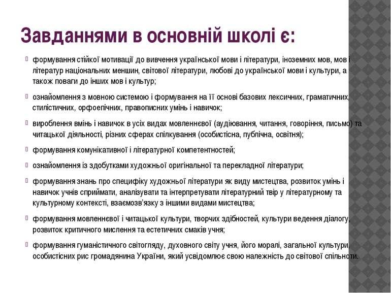 Завданнями в основній школі є: формування стійкої мотивації до вивчення украї...