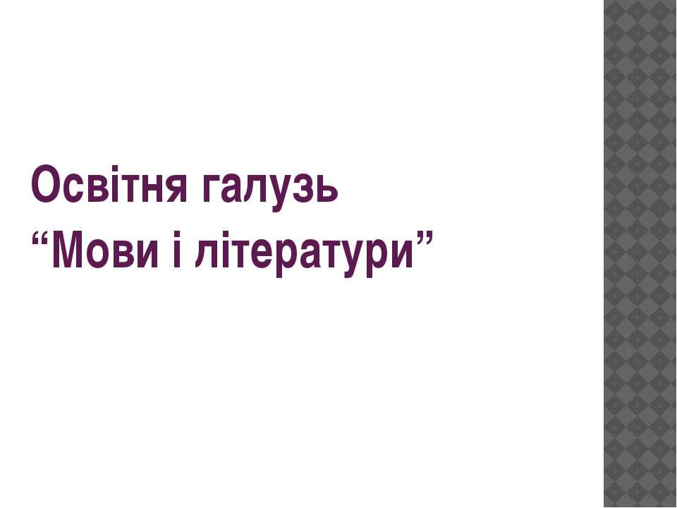 """Освітня галузь """"Мови і літератури"""""""