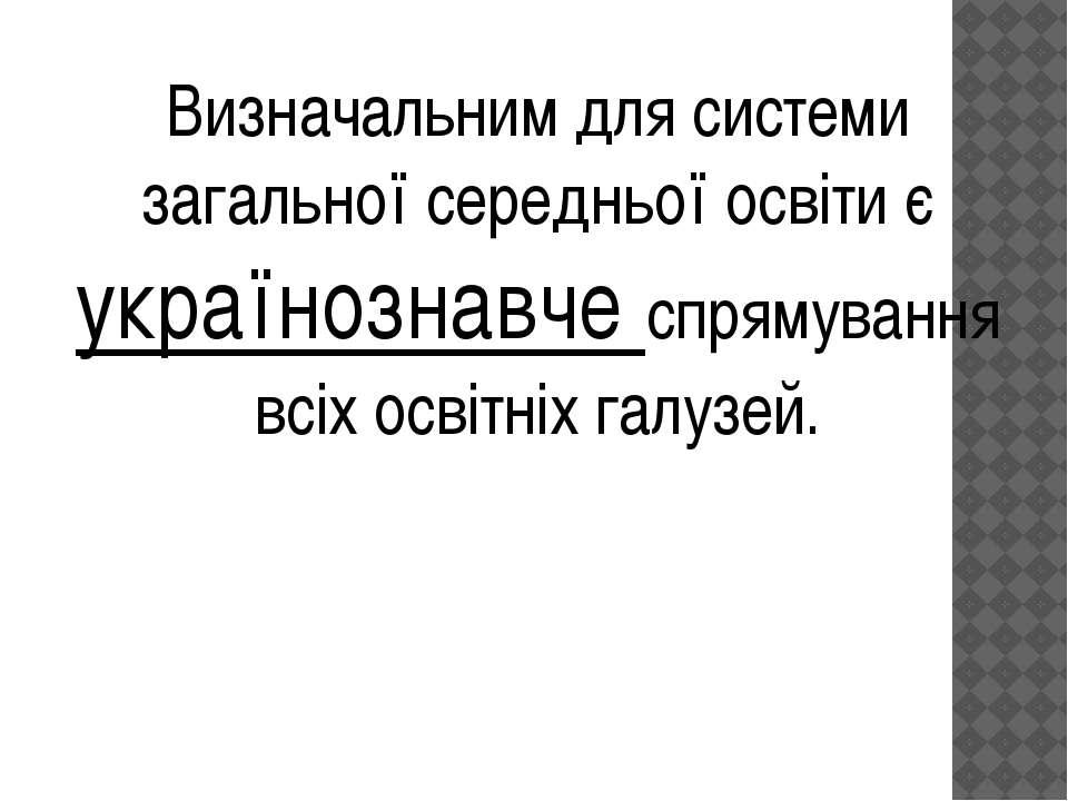 Визначальним для системи загальної середньої освіти є українознавче спрямуван...