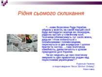 """Рідня сьомого скликання """"…нова Верховна Рада України, обрана у жовтні, на сво..."""