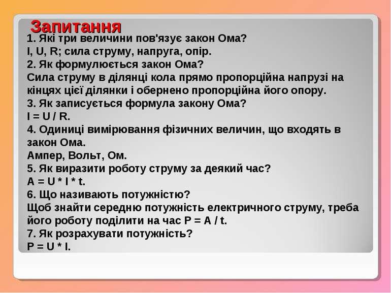 1. Які три величини пов'язує закон Ома? I, U, R; сила струму, напруга, опір. ...