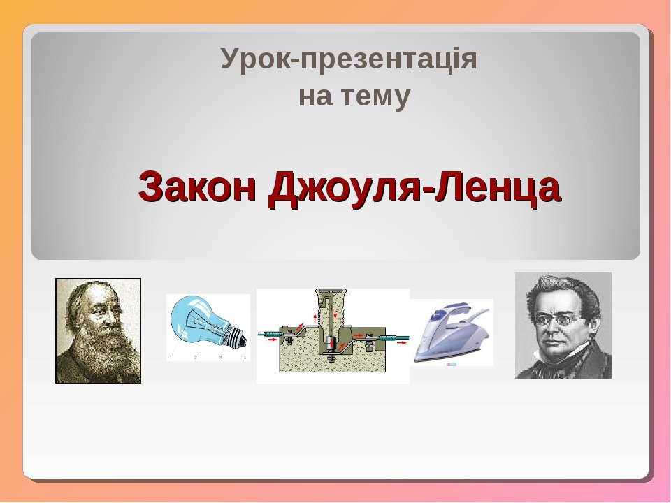 Закон Джоуля-Ленца Урок-презентація на тему