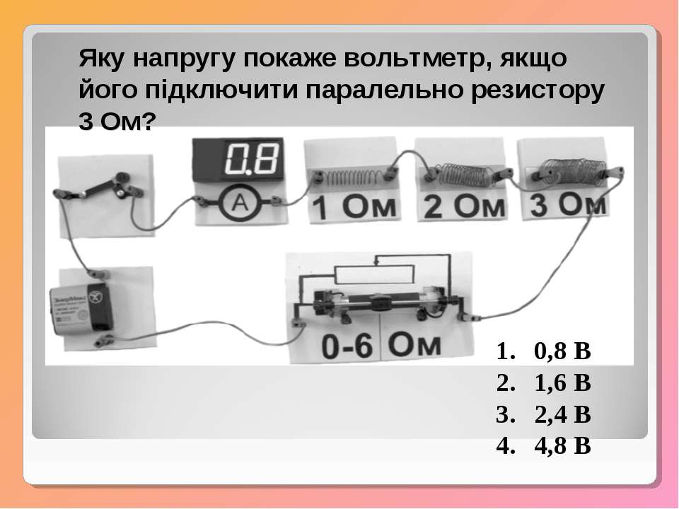 0,8 В 1,6 В 2,4 В 4,8 В Яку напругу покаже вольтметр, якщо його підключити па...