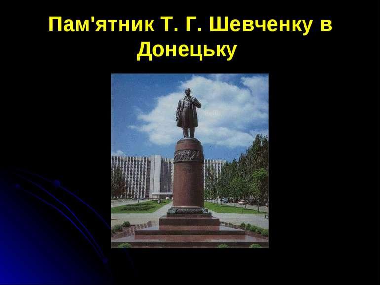 Пам'ятник Т. Г. Шевченку в Донецьку