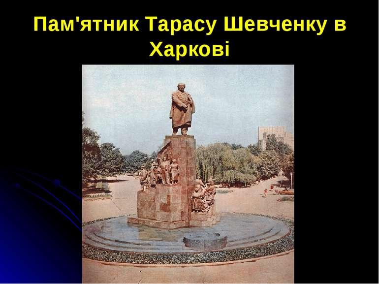 Пам'ятник Тарасу Шевченку в Харкові