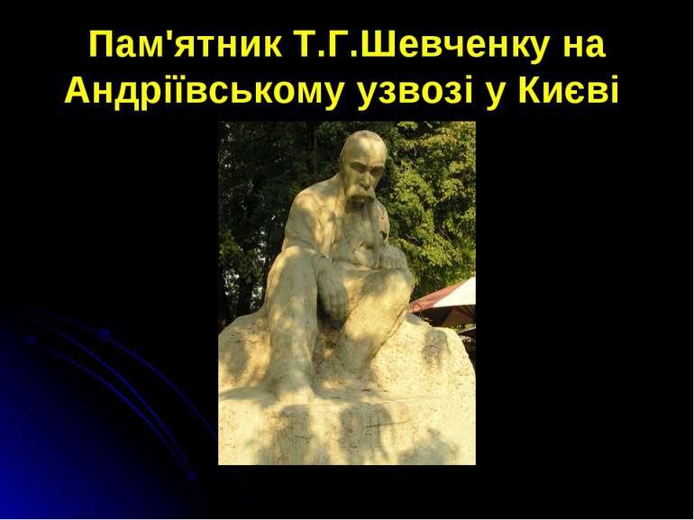 Пам'ятник Т.Г.Шевченку на Андріївському узвозі у Києві