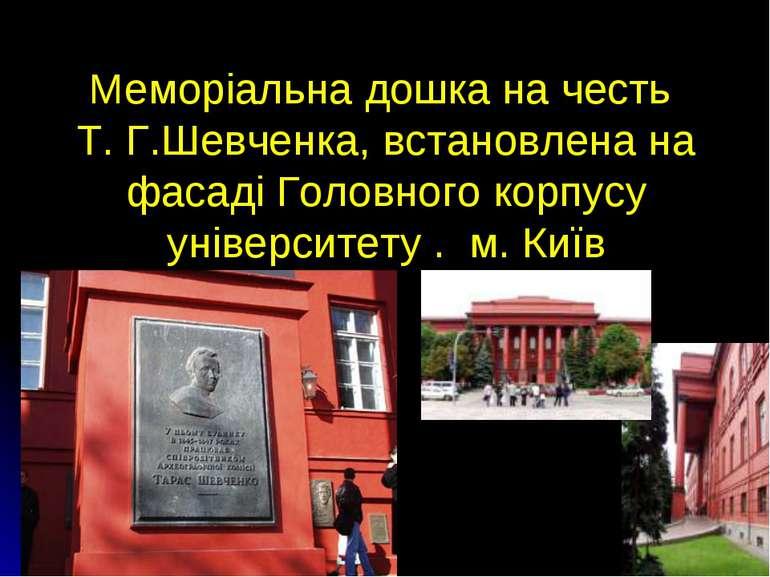 Меморіальна дошка на честь Т. Г.Шевченка, встановлена на фасаді Головного кор...