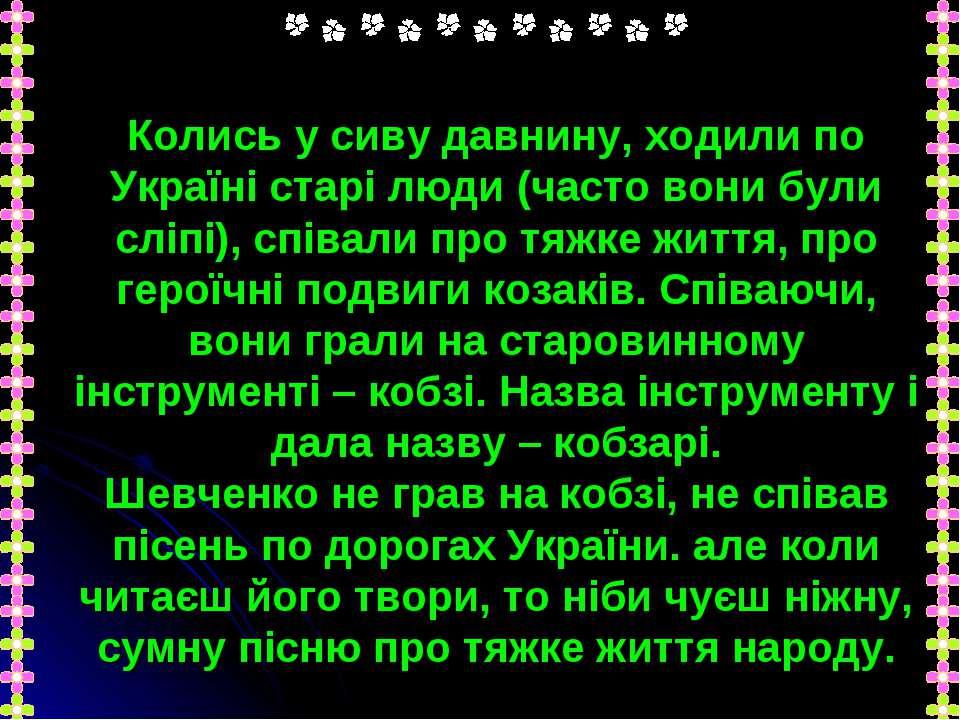 Колись у сиву давнину, ходили по Україні старі люди (часто вони були сліпі), ...