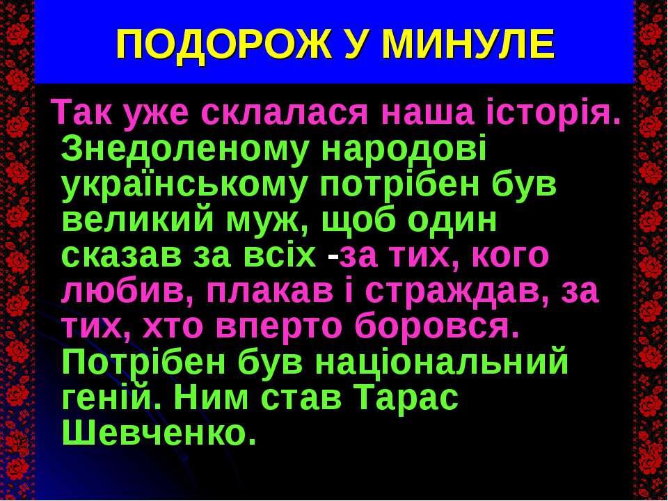 ПОДОРОЖ У МИНУЛЕ Так уже склалася наша історія. Знедоленому народові українсь...