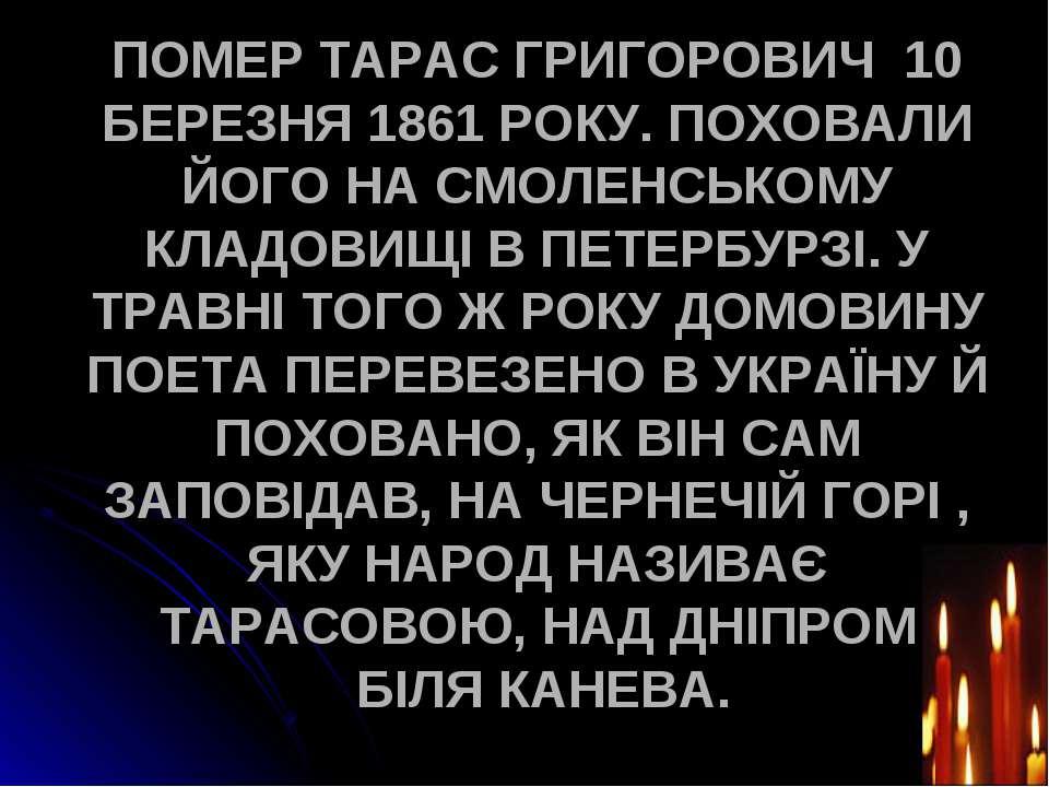ПОМЕР ТАРАС ГРИГОРОВИЧ 10 БЕРЕЗНЯ 1861 РОКУ. ПОХОВАЛИ ЙОГО НА СМОЛЕНСЬКОМУ КЛ...