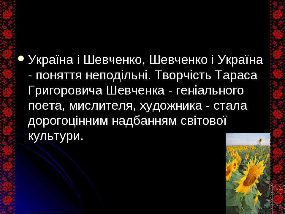 Україна і Шевченко, Шевченко і Україна - поняття неподільні. Творчість Тараса...