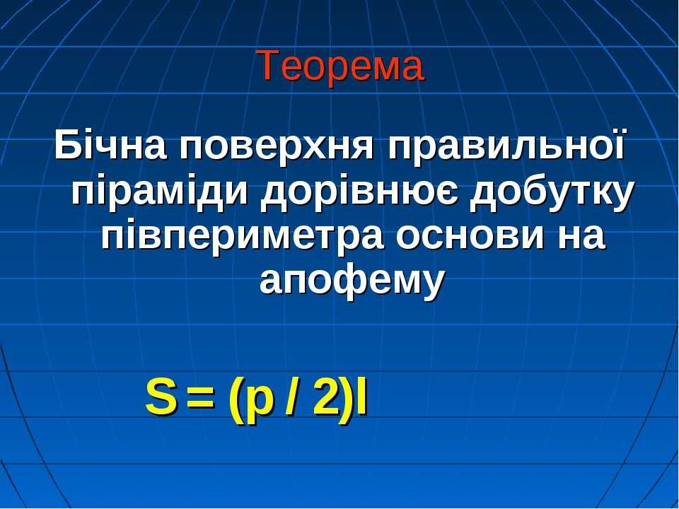 Теорема Бічна поверхня правильної піраміди дорівнює добутку півпериметра осно...