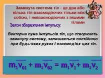 Закон збереження імпульсу: Векторна сума імпульсів тіл, що створюють замкнуту...