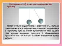 Експеримент 3 (На нитках підвішують дві кульки) Праву кульку відхиляють і від...