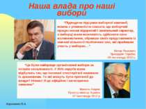 """Наша влада про наші вибори Кириченко В.А. """"Підводячи підсумки виборчої кампан..."""