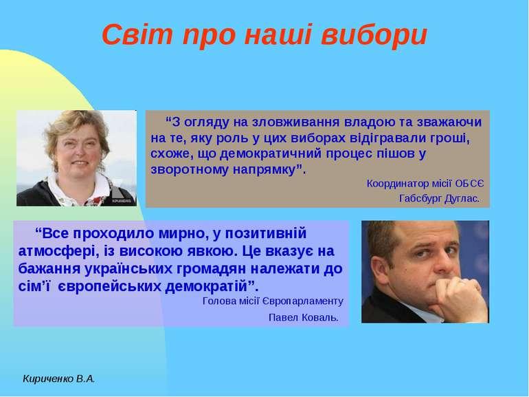 """Світ про наші вибори Кириченко В.А. """"З огляду на зловживання владою та зважаю..."""
