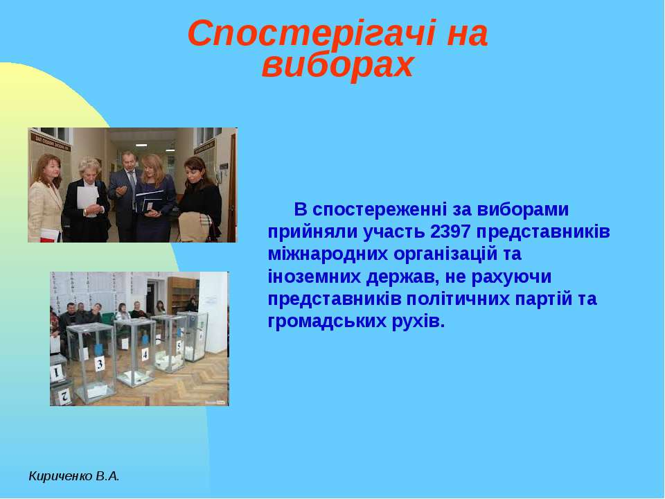 Спостерігачі на виборах В спостереженні за виборами прийняли участь 2397 пред...