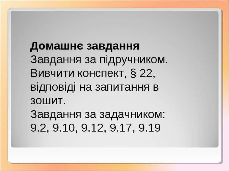 Домашнє завдання Завдання за підручником. Вивчити конспект, § 22, відповіді н...
