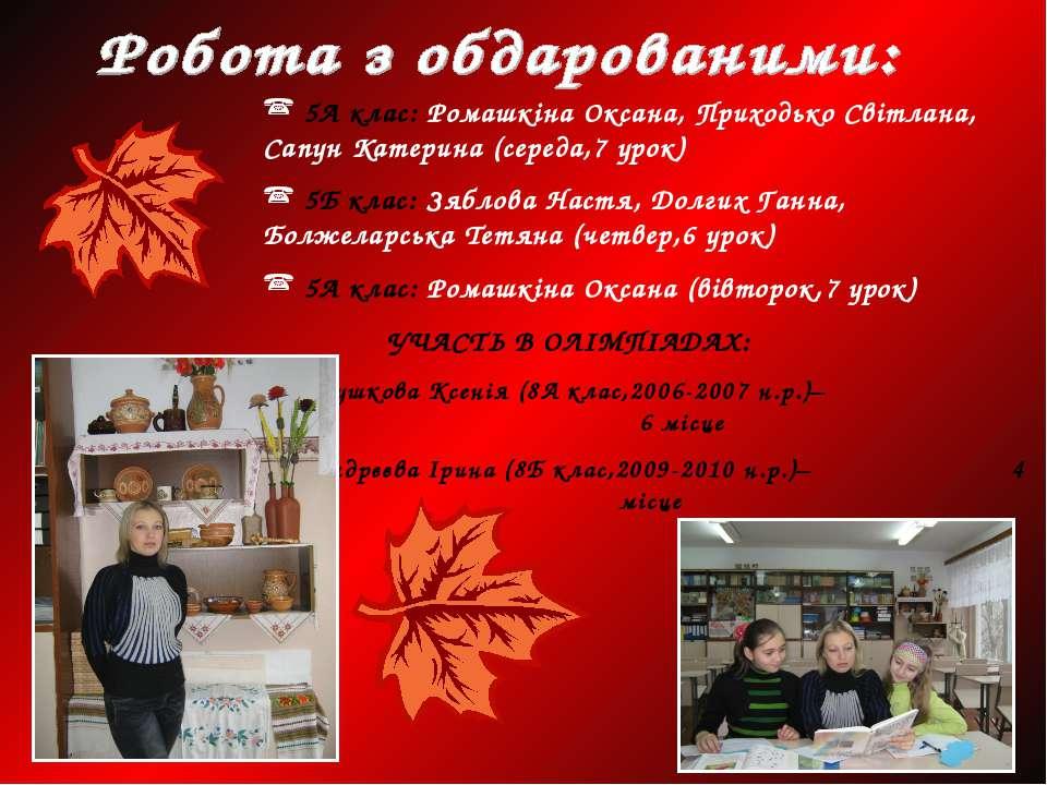 5А клас: Ромашкіна Оксана, Приходько Світлана, Сапун Катерина (середа,7 урок)...