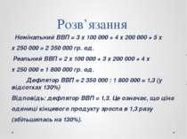 Розв'язання Номінальний ВВП = 3 х 100 000 + 4 х 200 000 + 5 х х 250 000 = 2 3...