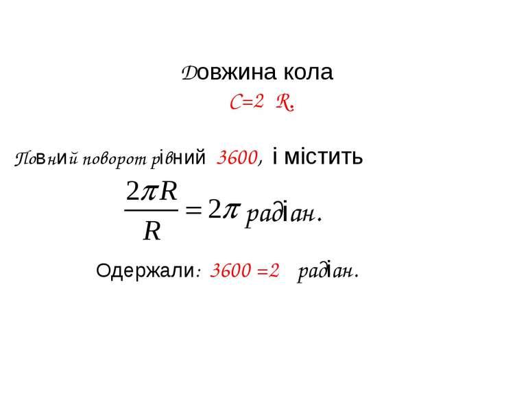 Довжина кола С=2 R. Повний поворот рівний 3600, і містить радіан. Одержали: 3...