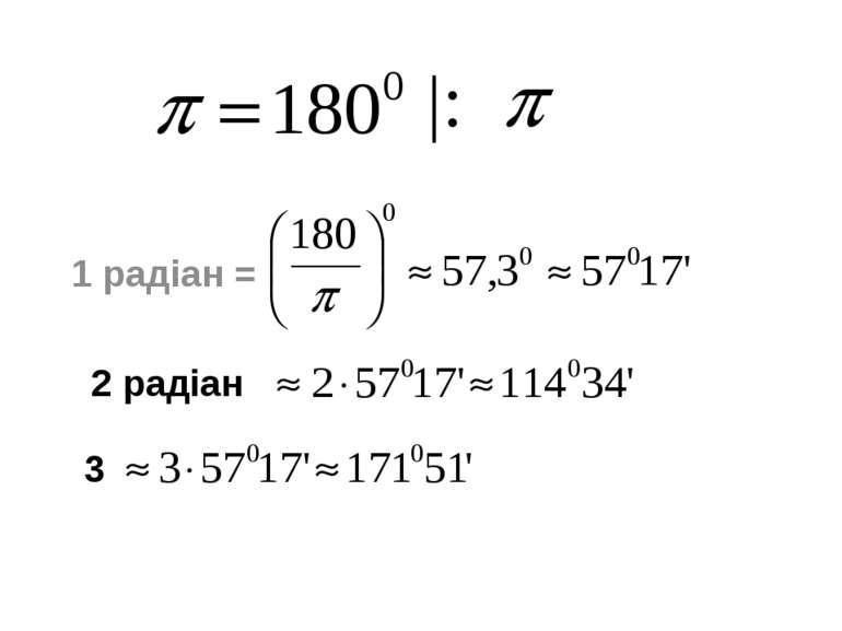 1 радіан = 2 радіан 3