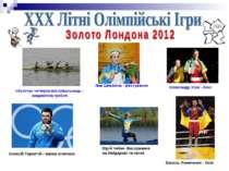 «Золота» четвірка веслувальниць – академічна гребля Яна Шемякіна - фехтування...