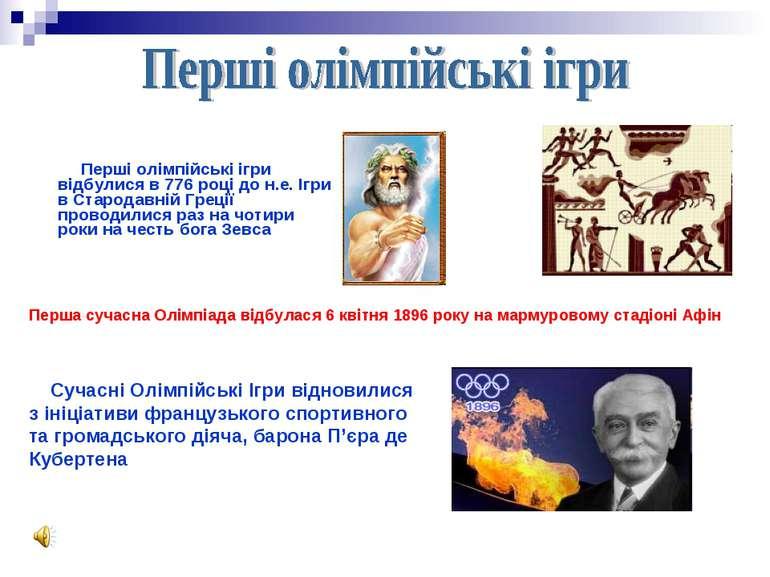 Перші олімпійські ігри відбулися в 776 році до н.е. Ігри в Стародавній Греції...