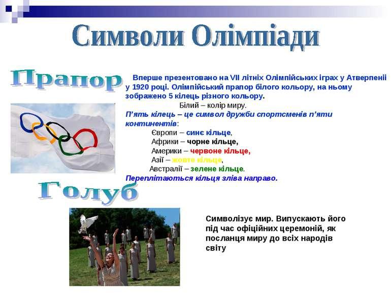 Вперше презентовано на VII літніх Олімпійських іграх у Атверпеніі у 1920 році...