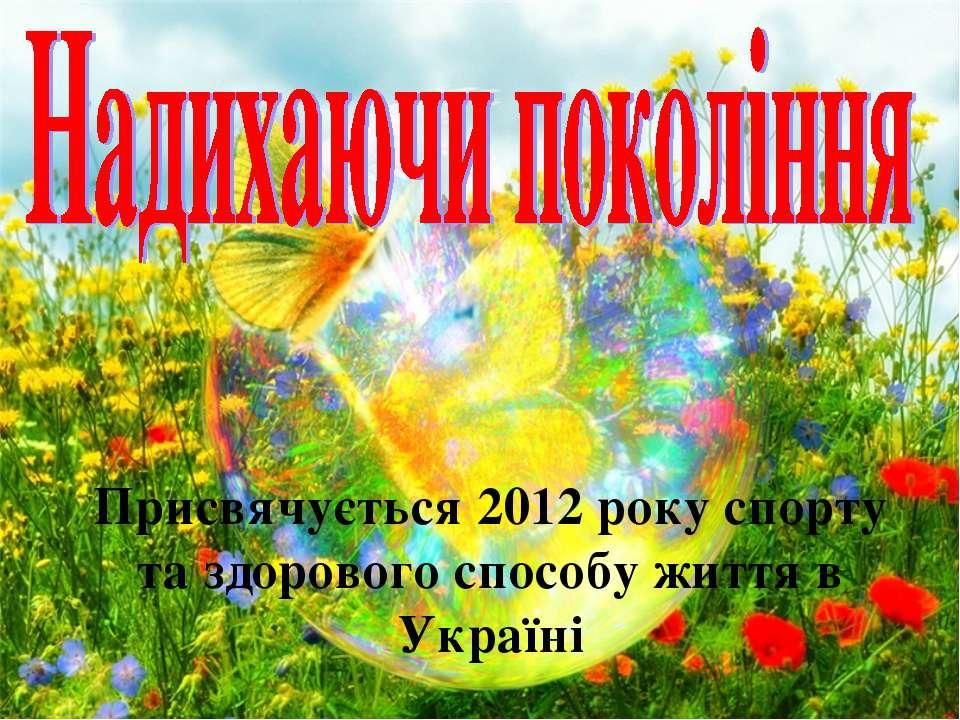 Присвячується 2012 року спорту та здорового способу життя в Україні