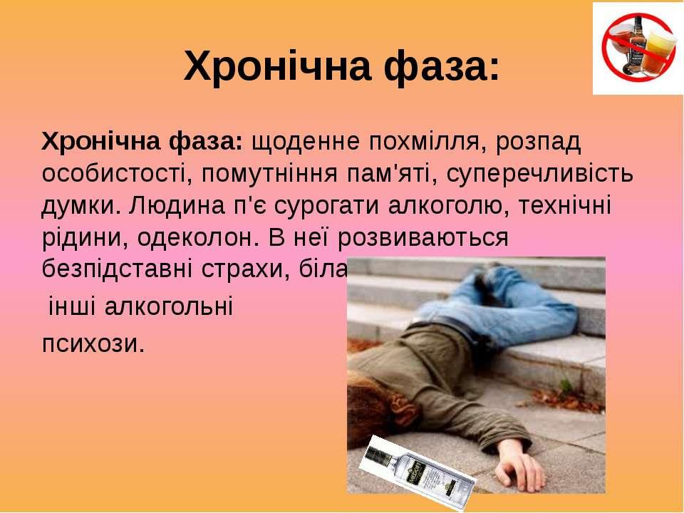 Хронічна фаза: Хронічна фаза: щоденне похмілля, розпад особистості, помутнінн...