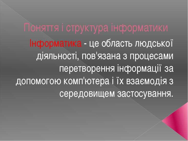 Поняття і структура інформатики Інформатика - це область людської діяльності,...