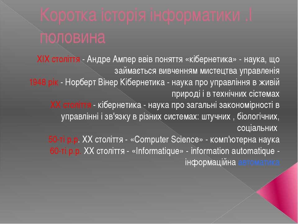 Коротка історія інформатики .I половина XIX століття - Андре Ампер ввів понят...