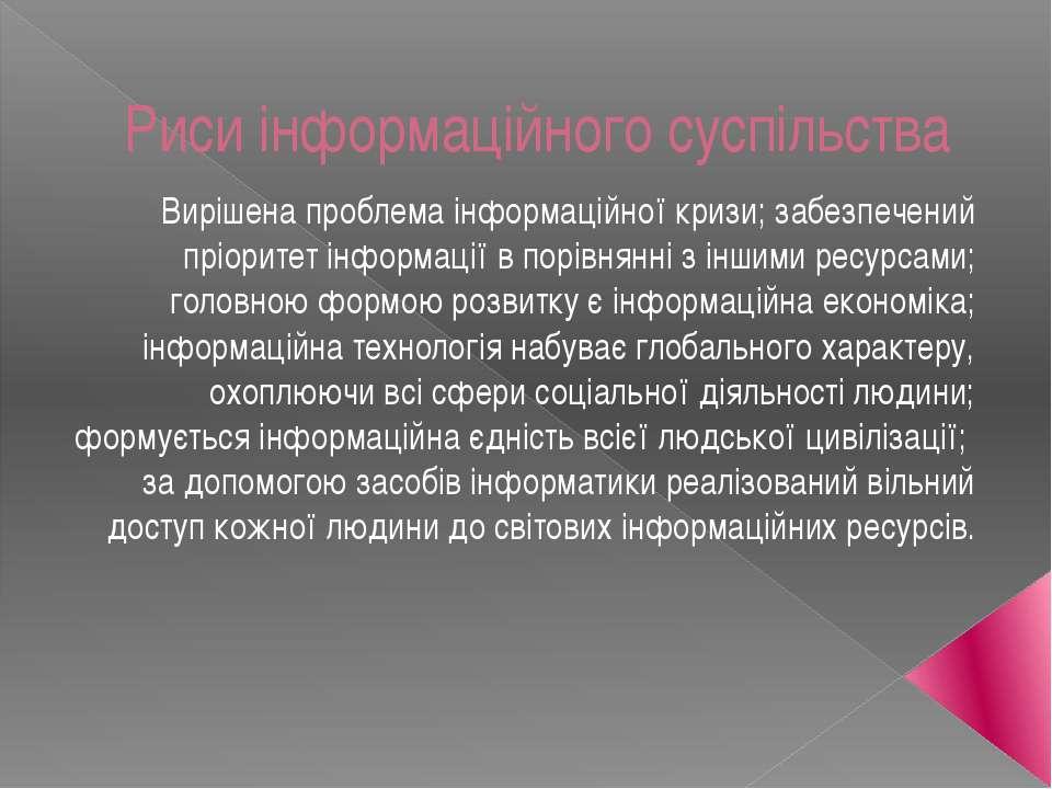 Риси інформаційного суспільства Вирішена проблема інформаційної кризи; забезп...