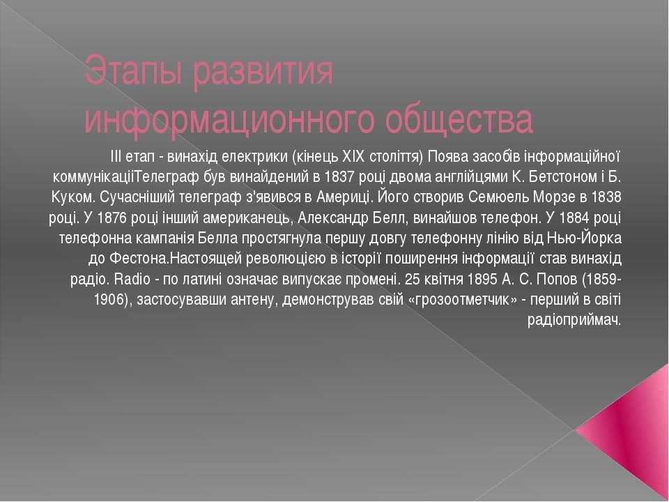Этапы развития информационного общества III етап - винахід електрики (кінець ...