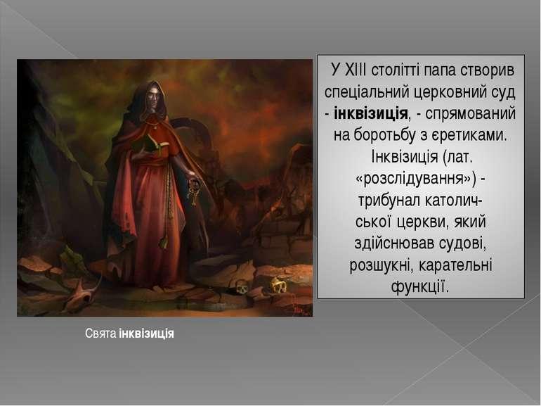 Свята інквізиція У XIII столітті папа створив спеціальний церковний суд - інк...