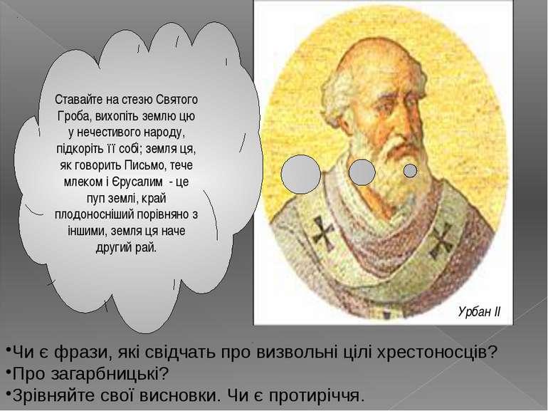 Урбан II Ставайте на стезю Святого Гроба, вихопіть землю цю у нечестивого нар...