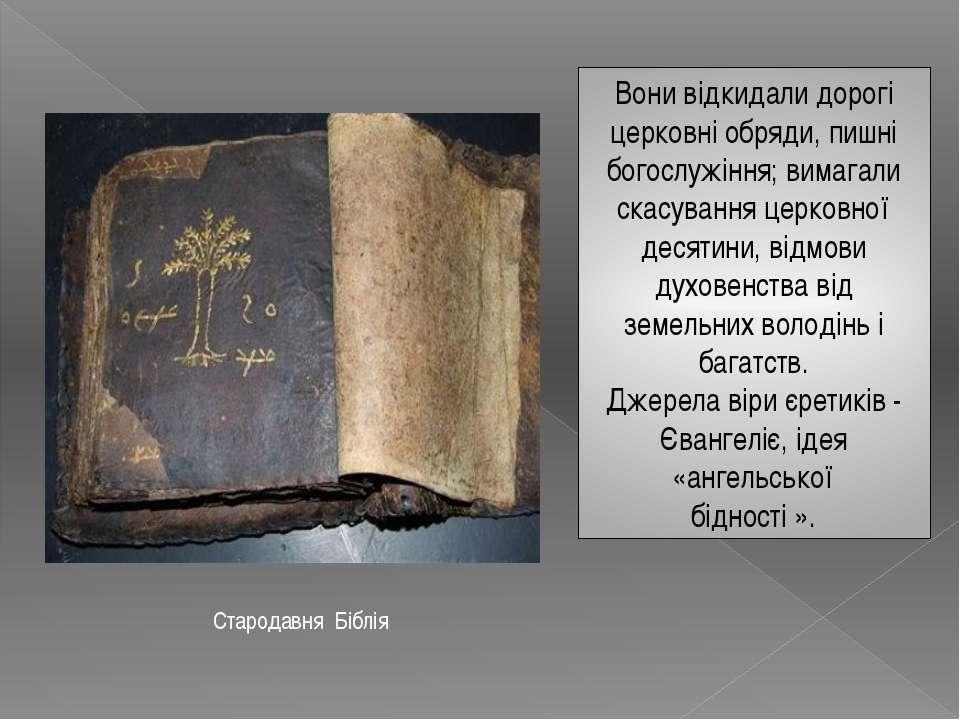 Вони відкидали дорогі церковні обряди, пишні богослужіння; вимагали скасуванн...