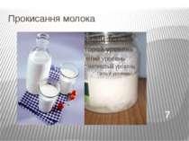 7 Прокисання молока
