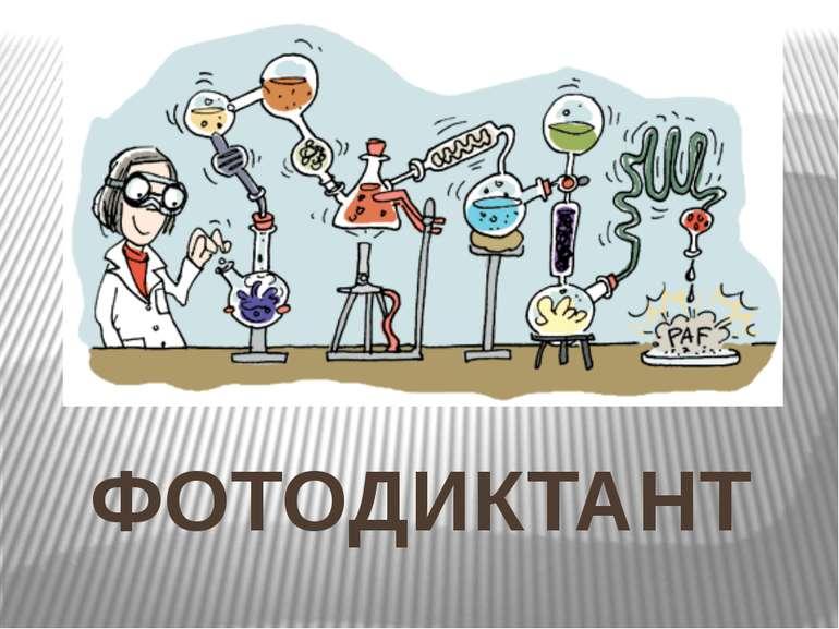 ФОТОДИКТАНТ